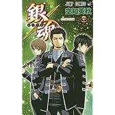 銀魂―ぎんたま― 61 (ジャンプコミックス)