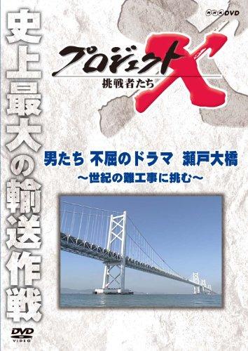 プロジェクトX 挑戦者たち 男たち不屈のドラマ 瀬戸大橋 ~世紀の難工事に挑む~ [DVD]