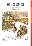 The Flying Classroom (Iwanami Bunko boy) (2006) ISBN: 4001141418 [Japanese Import]