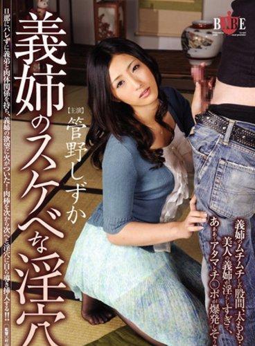義姉のスケベな淫穴 [DVD]