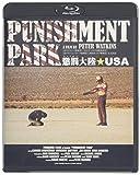 懲罰大陸★USA[Blu-ray/ブルーレイ]