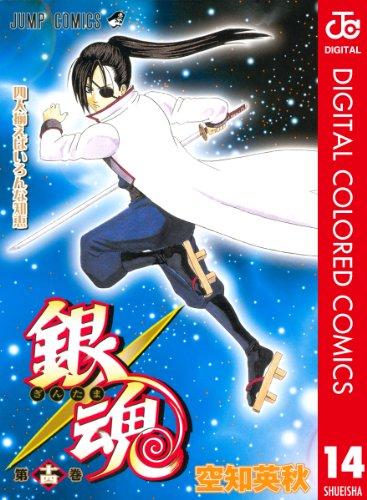 銀魂 カラー版 14 (ジャンプコミックスDIGITAL)