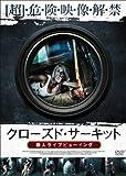 クローズド・サーキット 殺人ライブビューイング [DVD]