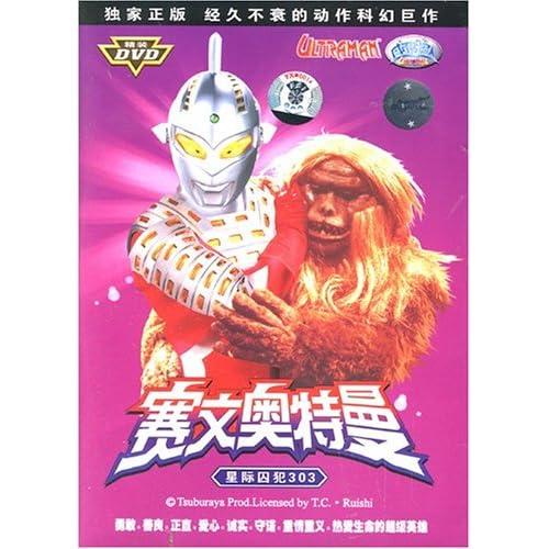DVD赛文奥特曼 星际囚犯303