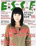 ESSE (エッセ) 2011年 07月号 [雑誌]