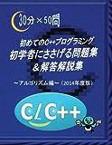 初めてのC++プログラミング 初学者にささげる問題集&解答解説集 - 〜アルゴリズム編〜(2014年度版) (MyISBN - デザインエッグ社)