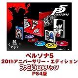 【Amazon.co.jpエビテン限定】ペルソナ5 20thアニバーサリー・エディション ファミ通DXパック PS4版