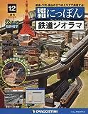 昭和にっぽん鉄道ジオラマ全国版(12) 2015年 12/22 号 [雑誌]