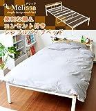 【格安パイプベッド】便利な棚&コンセント付き シンプルパイプベッド(ホワイト)