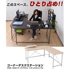 山善(YAMAZEN) サイバーコム コーナーパソコンデスク ダークブラウン PND-1600(DBR)