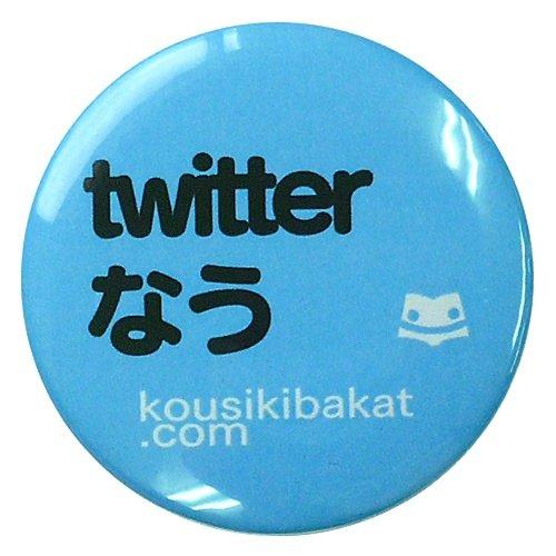 《twitterなう》バカんバッチ☆公式バカTグッズ(面白缶バッジ)通販☆
