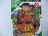 週刊 名将の決断 No.10 北条早雲、平将門(朝日カルチャーシリーズ)