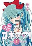 らぶコネクタ! -Love Connector-1 (アース・スターコミックス)