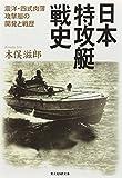 日本特攻艇戦史 (光人社NF文庫)