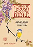 The Chinese Brush Painting Bible: Over 200 Motifs with Step by Step Illustrated Instructions (Artists Bibles)