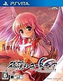 穢翼のユースティア Angel's blessing (限定版) (特製ポーチ、クリーニングクロス、ストラップ 同梱)