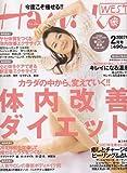 Hanako WEST (ハナコウエスト) 2007年 02月号 [雑誌]