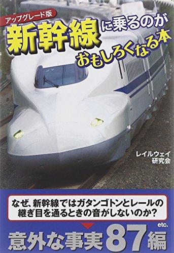 アップグレード版 新幹線に乗るのがおもしろくなる本 (扶桑社文庫)