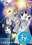 ゆるめいつ 3でぃ plus TVアニメ版 [DVD]