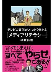 テレビの裏側がとにかく分かる「メディアリテラシー」の教科書