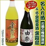 健霊酒【芋焼酎 金霧島】&名入れ酒(焼酎・日本酒から選択)【和紙ラベル 和ごころ】