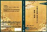 歴史探研講座004 宇喜多直家・秀家父子の虚像と実像