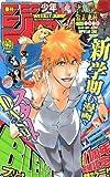 週刊少年ジャンプ 2012年9月17日号 NO.40