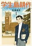 学生 島耕作(1) (イブニングコミックス)