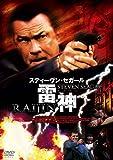 雷神 RAIJIN[DVD]