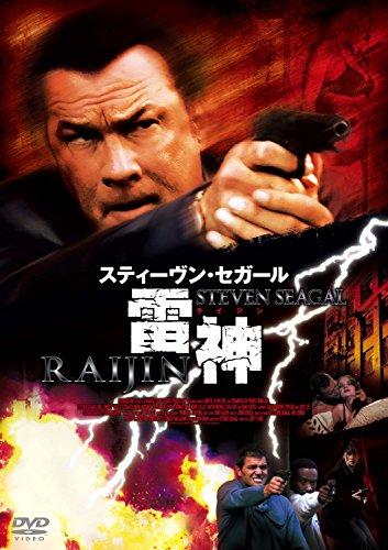 雷神 RAIJIN [DVD]