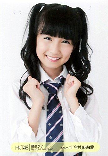【今村麻莉愛】 公式生写真 HKT48 最高かよ 9.22 名古屋会場限定 A