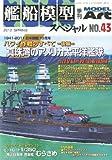 艦船模型スペシャル 2012年 03月号 [雑誌]