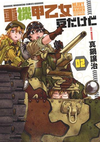 重機甲乙女 豆だけど 2 (芳文社コミックス)