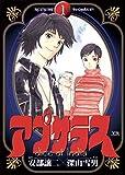 アプサラス(1) (ヤングサンデーコミックス)