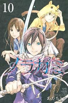 ノラガミ(10) (月刊マガジンコミックス)