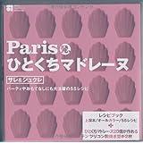Paris発、ひとくちマドレーヌ サレ&シュクレ(シリコン製ミニマドレーヌ型付) ([レジャー])