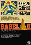 バビル2世 (7) (秋田文庫)