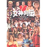 Goddess Women's wrestling biographies Perfect Guide 1950-2011 (2011) ISBN: 4286105245 [Japanese Import]