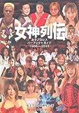 女神列伝 女子プロレスパーフェクトガイド1950~2011