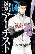 錻力のアーチスト(14): 少年チャンピオン・コミックス