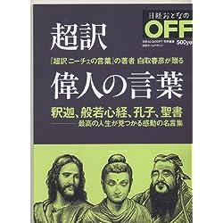 超訳偉人の言葉―釈迦、般若心経、孔子、聖書 (日経ホ-ムマガジン)