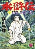 水滸伝 3 決定版 (KIBO COMICSスペシャル) (希望コミックススペシャル)