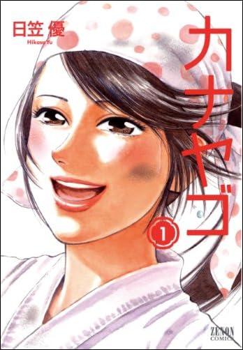 カナヤゴ 1 (ゼノンコミックス)