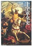 十字軍全史