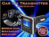 car USB 付き FM トランスミッター   スマホ / iPhone / ipod / MMC / SD microSD 12V / 24V 対応 充電式 ステレオ 液晶モニター 日本語液晶表示