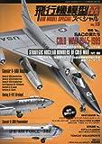 飛行機模型スペシャル(15) 2016年 11 月号 [雑誌] (モデルアート 増刊)