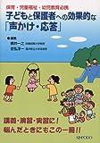 子どもと保護者への効果的な「声かけ・応答」―保育・児童福祉・幼児教育必携