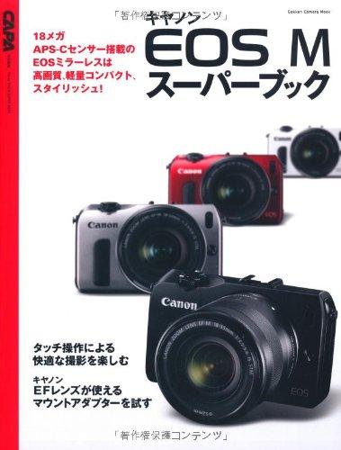 キヤノンEOS M スーパーブック (学研カメラムック)