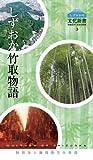 しずおかの文化新書3 しずおか竹取物語