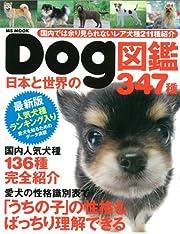 日本と世界のDog図鑑 (MSムック)